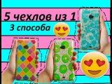 DIY 5 ЧЕХЛОВ ИЗ ОДНОГО Ксюша Найс