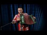 Играй гармонь Эдуард Обухов