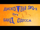 ДИСКОТЕКА 90 х от БАНД ОДЕССА