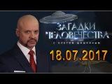 Загадки человечества с Олегом Шишкиным 18 .07. 2017