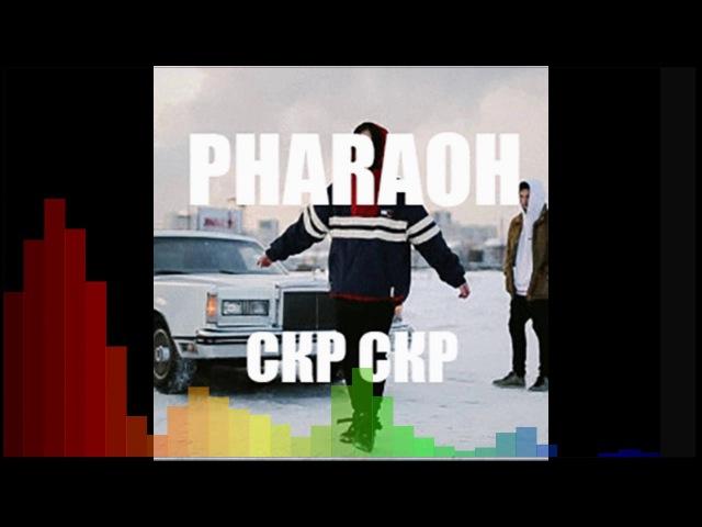 PHARAOH - CКР СКР