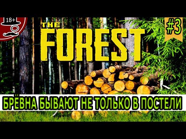 THE FOREST - Брёвна бывают не только в постели [co-op изнасилование игры] - 3