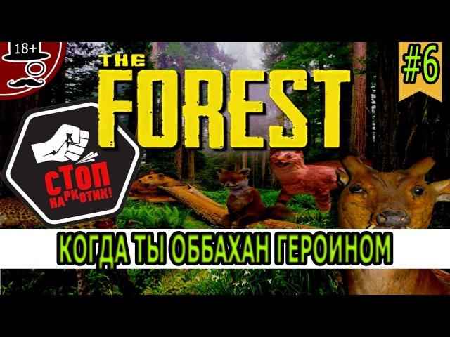 THE FOREST - Когда ты оббахан героином [co-op изнасилование игры] - 6