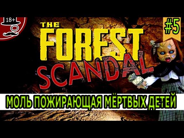 THE FOREST - Моль пожирающая мёртвых детей [co-op изнасилование игры] - 5