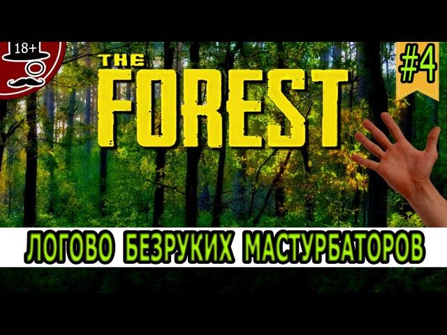 THE FOREST - Логово безруких мастурбаторов [co-op изнасилование игры] - 4