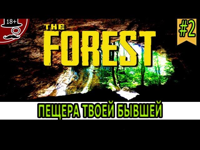 THE FOREST - Пещера твоей бывшей [co-op изнасилование игры] - 2