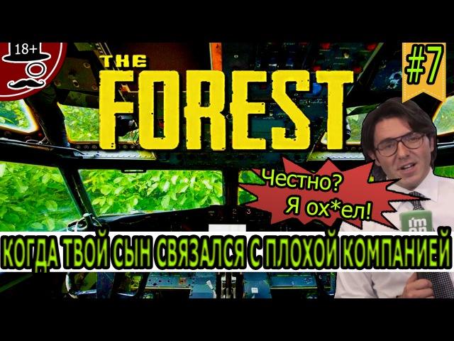 THE FOREST - Когда твой сын связался с плохой компанией. ФИНАЛ! [co-op изнасилование игры...
