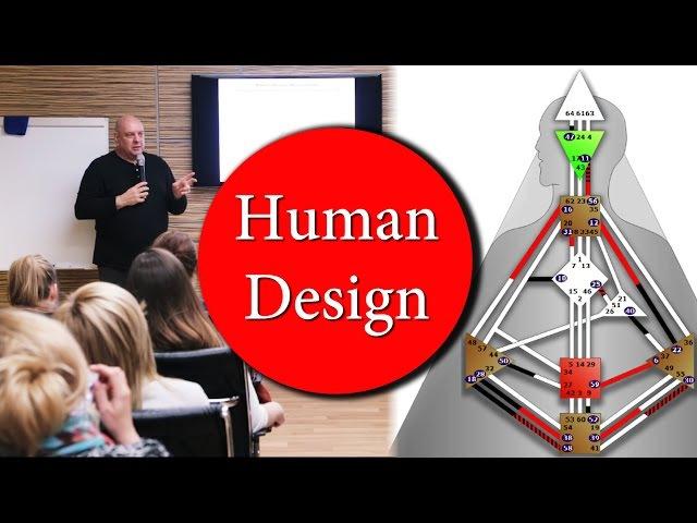 Дизайн Человека (Human Design) Лекция Мамто и Зарин Аура, Типы, Будущее человечества