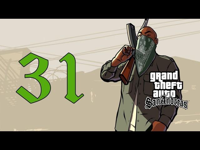 GTA: San Andreas. Прохождение - Миссия 31. Король в изгнании