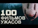 ТОП100 ФИЛЬМОВ УЖАСОВ (18 )