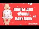 Платье для Baby Born Примерка одежды для куклы БЕБИ БОН