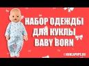🚹Набор одежды для куклы Беби Бон мальчика и аналогов ростом 43 см