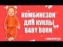 Комбинезон для куклы Как правильно одевать и ухаживать за Беби Боном