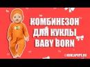 👘Одежда для Беби Бона нарядный комбинезон для куклы BABY BORN