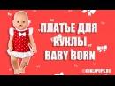 👚Платье для Беби Бона одеваем Куклу Baby Born