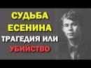 Сергей Есенин: Судьба Поэта 22.09.2016