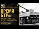 Артиллерийские бронетранспортёры - Время БТРов 4 - от MBrest, TheMARVEL и TheRixter [World of Tanks]