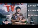 Наша Russia: Жорик Вартанов - Стрекоза и муравей