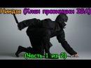 Синоби (Ниндзя) (Клан провинции IGA) (Часть 1) (720p)