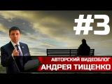 Видеоблог Андрея Тищенко #3. Что делать, если долго не можешь жениться?