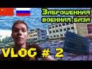 VLOG 2 СТАЛК НА ЗАБРОШЕННОЙ ВОЕННОЙ БАЗЕ РОССИЙСКО КИТАЙСКАЯ ГРАНИЦА ИЛЬЯ МАТВЕЕВ