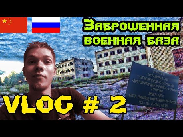 VLOG 2: СТАЛК НА ЗАБРОШЕННОЙ ВОЕННОЙ БАЗЕ / РОССИЙСКО-КИТАЙСКАЯ ГРАНИЦА / ИЛЬЯ МАТВЕЕВ