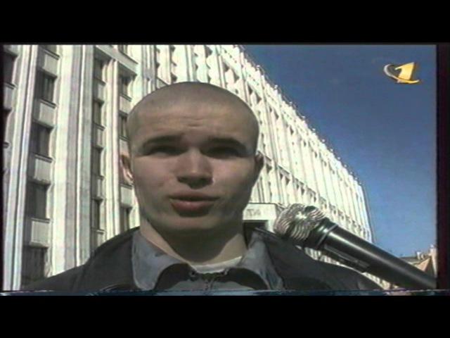 До 16 и старше, Первый канал, 1999 год.