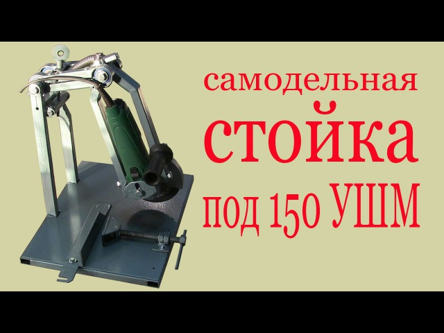 Самодельная стойка для 150 УШМ