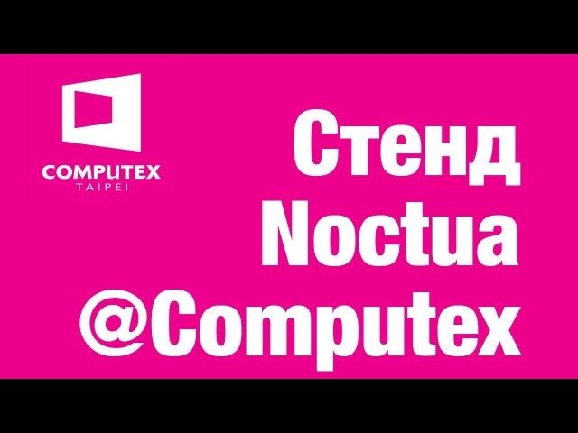 Live Noctua на Computex 2017