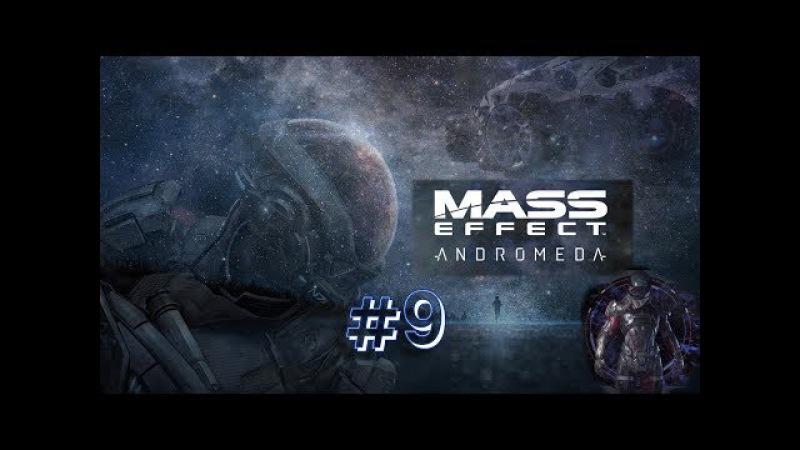 Mass Effect: Andromeda. 9. Сибиряк в Космосе.