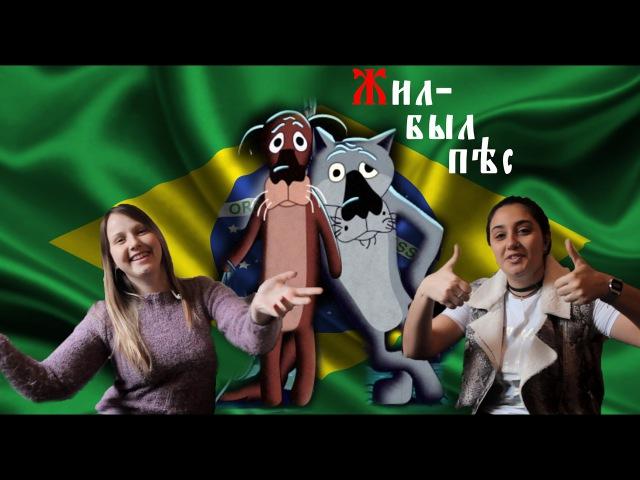 Бразильянки смотрят мультфильм «Жил-был пёс»