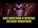 Как Никсиом и Муклак Легион Покоряли
