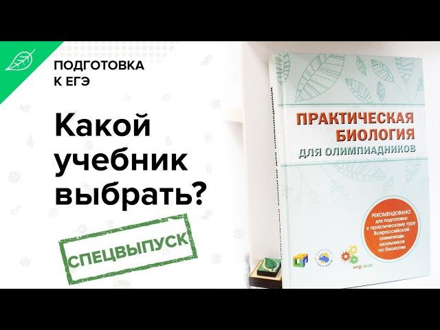 Обзор на новую книгу Практическая биология для олимпиадников П.В. Волошина