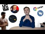 #PutinShirtlessChallenge от Дурова, штраф за Версус Oxxxymiron и Гнойного, поиск Королёв от Яндекс