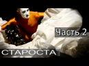 Спектакль DAS - Часть 2 - Арт-группа Слепые - Каталог артистов