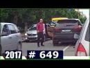 АвтоСтрасть - Новая сборка видео с видеорегистратора от канала Авто Страсть. Видео №649 Июнь 2017