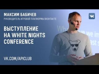 Максим Бабичев. Выступление на White Nights Conference
