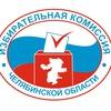 Избирательная комиссия Челябинской области