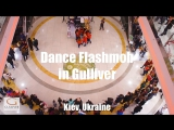 Calvin Harris ft. Rihanna - This Is What We Came For (Tony Junior Remix) | Dance Flashmob in Gulliver, Kiev
