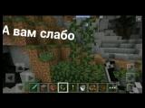 Мое видео про майнкрафт