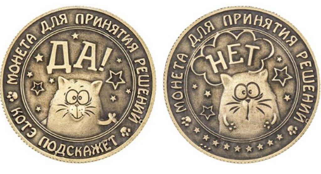 Монета для принятия решения 18 вариантов