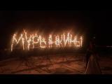 огненная инсталляция Lumos