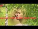 ЛЮБИТЬ ДО СЛЕЗ - поет Женя Барс - автор ролика Нелли Запольских