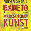 Markscheider Kunst + BARETO (Peru) // 30 июля