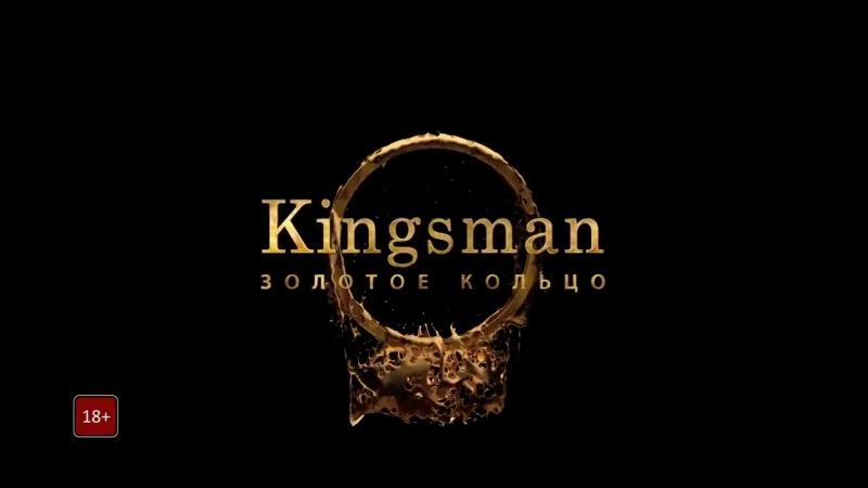 Кингсман 2 Золотое кольцо Русский трейлер 2 2017