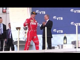 Владимир Путин награждает победителей Гран-При Сочи
