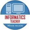 Учителя информатики Минского района