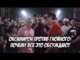 Оксимирон против Гнойного: почему все это обсуждают