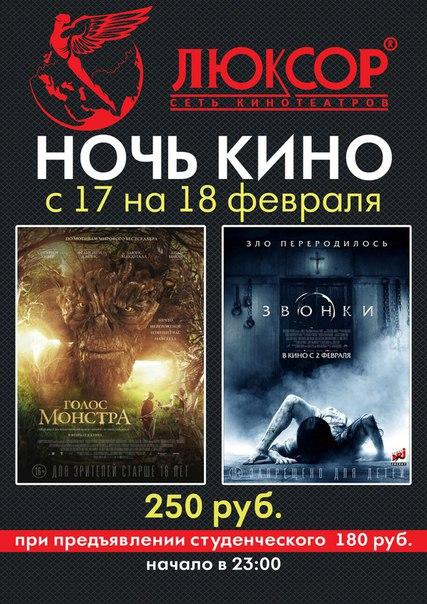 Киноафиша Белгорода расписание сеансов в кинотеатрах