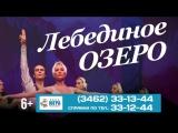 5 октября в Сургутской филармонии легендарная постановка -